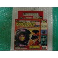 "Takara Limited BBA Selection Beyblade Seaborg ""Navy Blue Ver."""