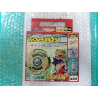 "Takara Limited BBA Selection Beyblade Galeon ""Gold Ver."""