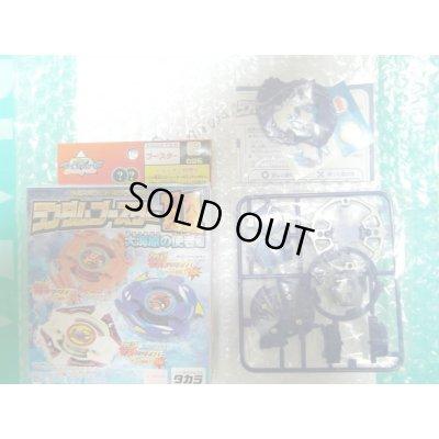 "Photo1: RB11 Limited Beyblade Blizzard Orthros ""Dark Blue Ver."" (10 Wide Weight Disk)"
