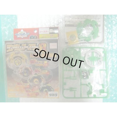 "Photo1: RB8 Limited Beyblade Driger V ""Jungle Green Ver."""