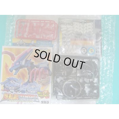Photo1: Takara Beyblade ・45 Bakuten Ryu Zinrai (OPENED Box)