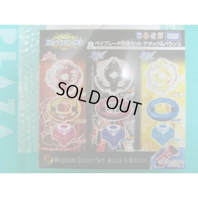 Photo2: TakaraTomy Beyblade Burst B-20 ; B-21 ; B-22 Special Set (& extra BONUS)