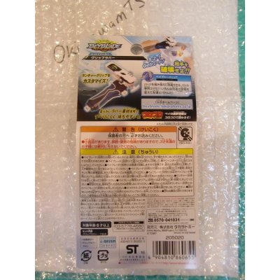 Photo2: TakaraTomy Beyblade Burst B-43 Grip Rubber