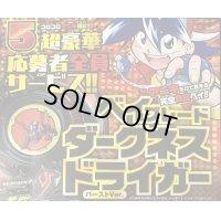 "TakaraTomy Beyblade Burst B-00 Darkness Driger ""Burst Version"" COROCORO Aniki Limited"