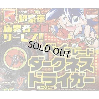 "Photo1: TakaraTomy Beyblade Burst B-00 Darkness Driger ""Burst Version"" COROCORO Aniki Limited"