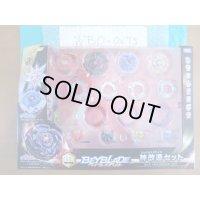 TakaraTomy Beyblade Burst B-98 God Customize Set