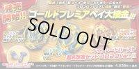 "TakaraTomy Beyblade Burst B-00 Cho Z Custom Set ""Corocoro Premium Shop Limited"""
