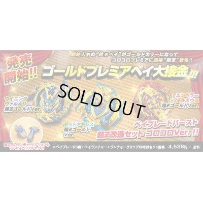 "Photo1: TakaraTomy Beyblade Burst B-00 Cho Z Custom Set ""Corocoro Premium Shop Limited"""