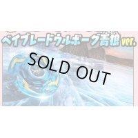 "TakaraTomy Beyblade Burst B-00 Wolborg.8.Br Blue Wolf Ver. ""COROCORO Aniki Limited"""