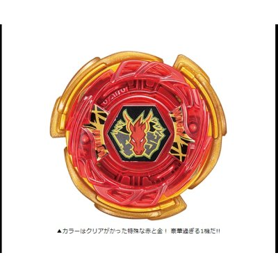 "Photo1: TakaraTomy Beyblade Burst B-00 Storm Pegasis Guren Version ""COROCORO Aniki Limited"""