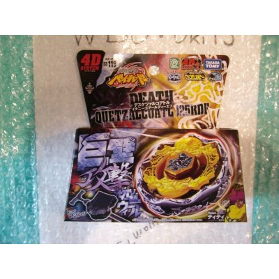 Photo1: TAKARATOMY Metal Fight Beyblade BB-119 Death Quetzalcoatl 125RDF